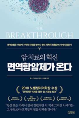 The Breakthrough Cover Image