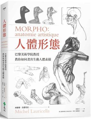 Morpho Cover Image