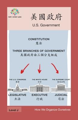 美國政府: US Government (How We Organize Ourselves) Cover Image