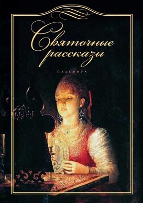 Святочные рассказы. Cover Image