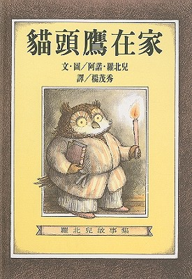 Owl at Home (I Can Read! - Level 2) Cover Image