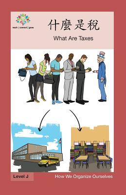 什麼是稅: What Are Taxes (How We Organize Ourselves) Cover Image