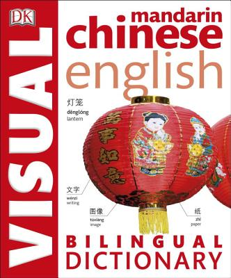 Mandarin Chinese English Bilingual Visual Dictionary (DK Visual Dictionaries) Cover Image