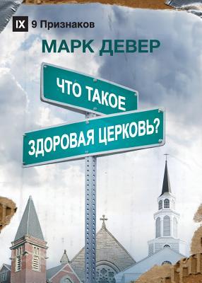 ЧТО ТАКОЕ ЗДОРОВАЯ ЦЕРКО Cover Image