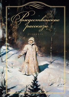 Рождественские рассказ&# Cover Image