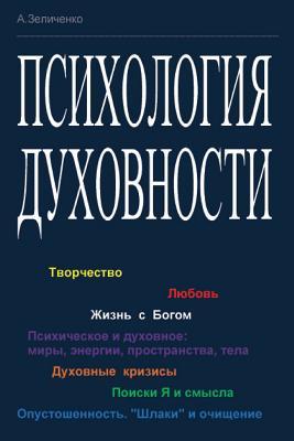 Psikhologiya Dukhovnosti: Tvorchestvo; Lyubov'; Zhizn' S Bogom; Psikhicheskoe I Dukhovnoe: Miry, Energii, Prostranstva, Tela; Duhovnye Krizisy; Cover Image