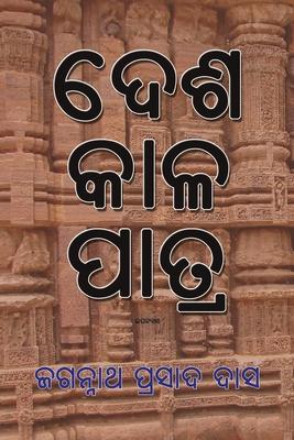 Cover for Desha Kala Patra