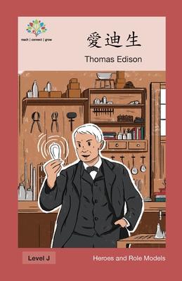 愛迪生: Thomas Edison (Heroes and Role Models) Cover Image