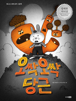 Creepy Carrots! Cover Image