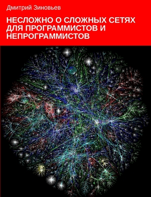 Complex networks for programmers and non-programmers Cover Image