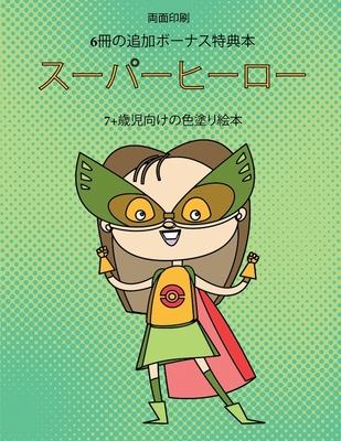 7+歳児向けの色塗り絵本 (スーパーヒーロー): Cover Image