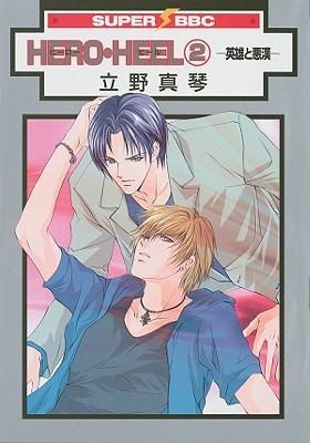 Hero Heel Volume 2 (Yaoi) (Hero-Heel #2) Cover Image