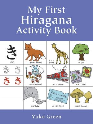 My First Hiragana Activity Book (Dover Children's Activity Books) Cover Image