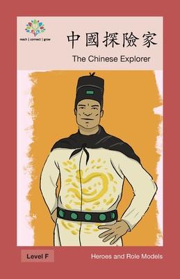 中國探險家: The Chinese Explorer (Heroes and Role Models) Cover Image