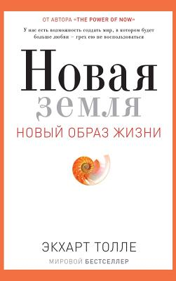 Новая земля. A New Earth: Awakening to your Life's Purpose Cover Image