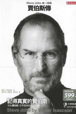 Steve Jobs: A Biography Cover Image