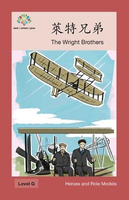 萊特兄弟: The Wright Brothers (Heroes and Role Models) Cover Image