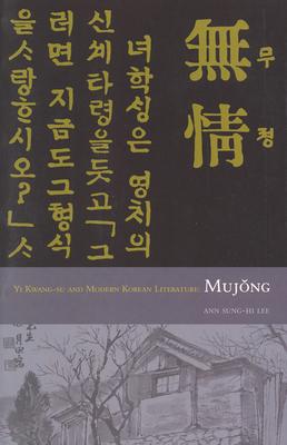 Mujong (the Heartless): Yi Kwang-Su and Modern Korean Literature (Cornell East Asia #127) Cover Image