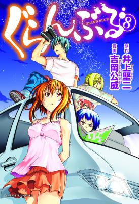 Grand Blue Dreaming 8 Cover Image