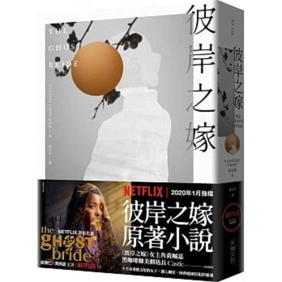 The Ghost Bride Cover Image