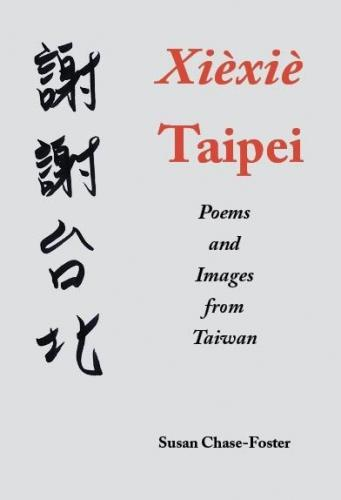 Xiexie Taipei: Poems and Images from Taiwan Cover Image