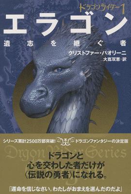 Eragon: Inheritance Series Book1 Cover Image