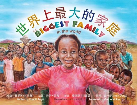 世界最大家庭 The Biggest Family In The World Cover Image