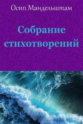 Sobranie Stihotvorenij Cover Image