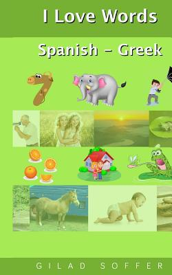 I Love Words Spanish - Greek Cover Image