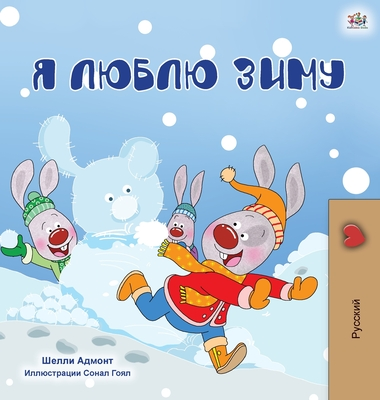 I Love Winter (Russian Children's Book) (Russian Bedtime Collection) Cover Image