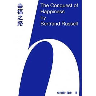 The Conquest of Happiness Cover Image