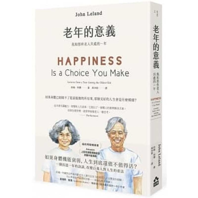 Happiness Is a Choice You Make Cover Image