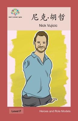 尼克-胡哲: Nick Vujicic (Heroes and Role Models) Cover Image