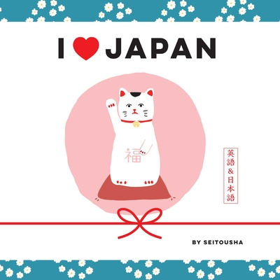I Love Japan: An English-Japanese picture book  Cover Image