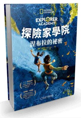 Explorer Academy: The Nebula Secret Cover Image