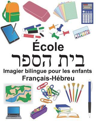 Français-Hébreu École Imagier bilingue pour les enfants Cover Image