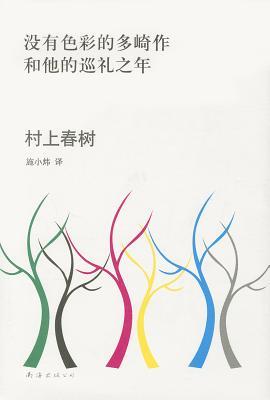 Colorless Tsukuru Tazaki and His Years of Pilgrimage Cover Image