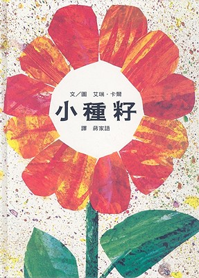 The Tiny Seed Cover Image