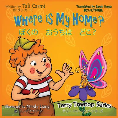 Where Is My Home? Bilingual Japanese - English Cover Image