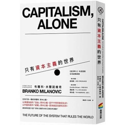 Capitalism, Alone Cover Image