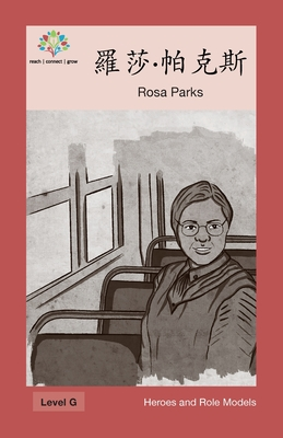 羅莎-帕克斯: Rosa Parks (Heroes and Role Models) Cover Image