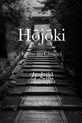 Hōjōki: A Hermit's Hut as Metaphor cover