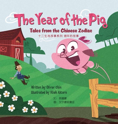 Cover for The Year of the Pig
