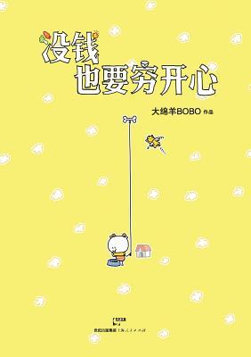 Mei Qian Ye Yao Qiong Kai Xin Cover Image