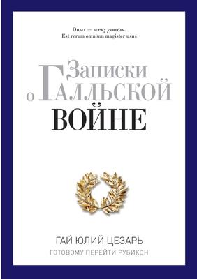 Записки о Галльской войн Cover Image