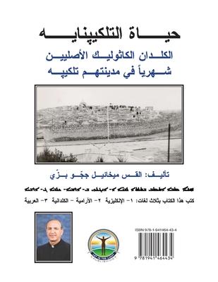 The Life of Tilkepnaye (Arabic/Aramaic/English) Cover Image