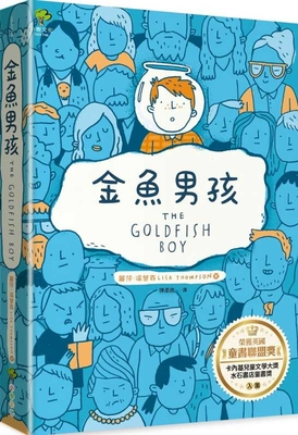Cover for The Goldfish Boy