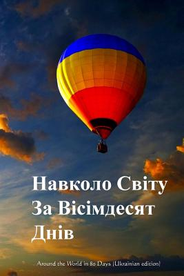 Around the World in 80 Days (Ukrainian Edition) Cover Image