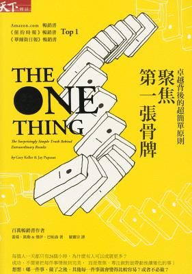 The One Thing: The Surprisingly Simple Truth Behind Extraordinary Results Cover Image