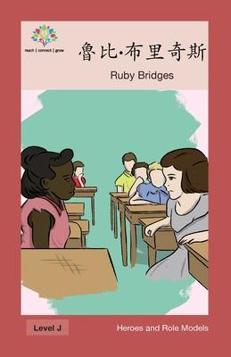魯比-布里奇斯: Ruby Bridges (Heroes and Role Models) Cover Image